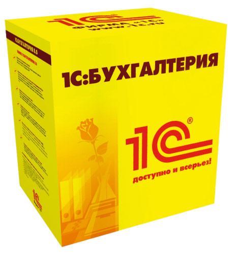 B 1C Бухгалтерия в Чебоксарах. Продажа 1C /b.
